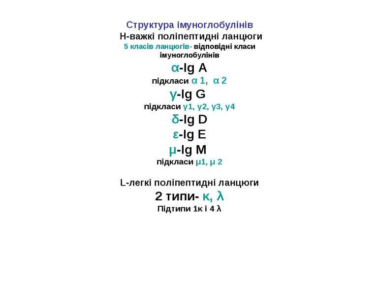 Структура імуноглобулінів Н-важкі поліпептидні ланцюги 5 класів ланцюгів- від...