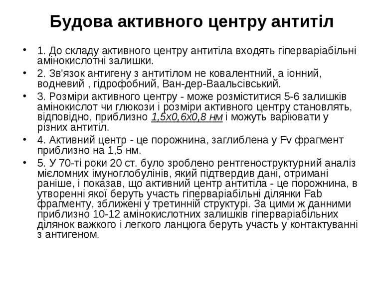 Будова активного центру антитіл 1. До складу активного центру антитіла входят...