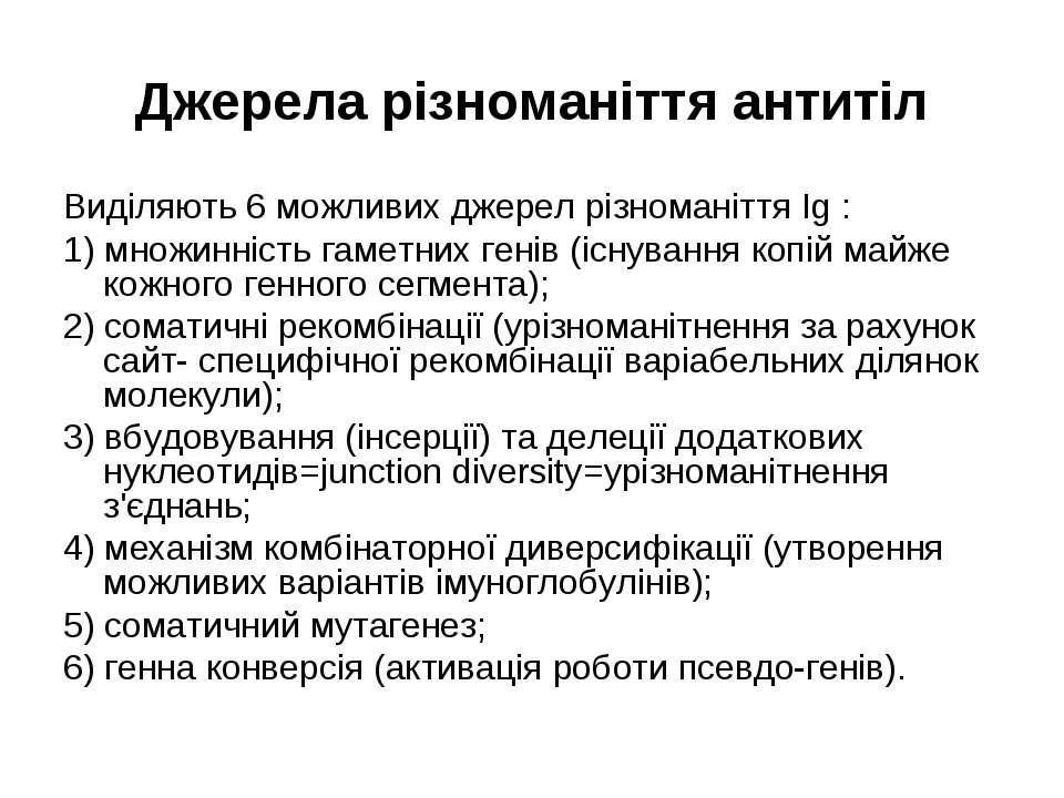 Джерела різноманіття антитіл Виділяють 6 можливих джерел різноманіття Іg : 1)...
