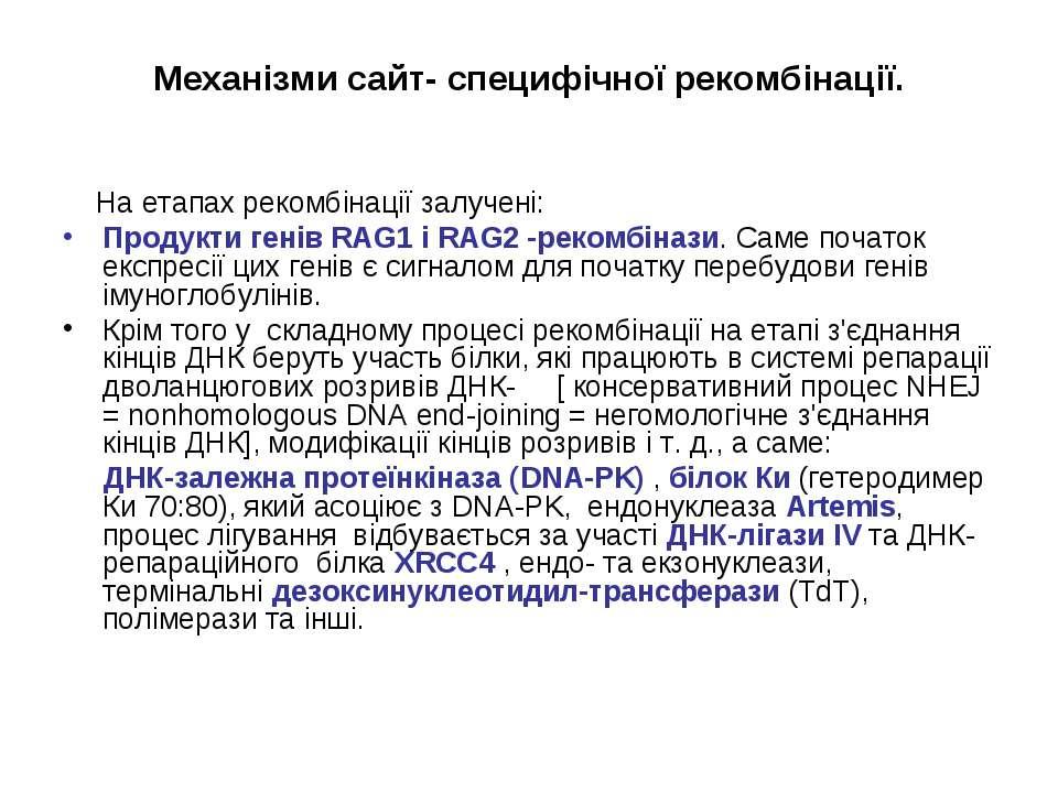 Механізми сайт- специфічної рекомбінації. На етапах рекомбінації залучені: Пр...