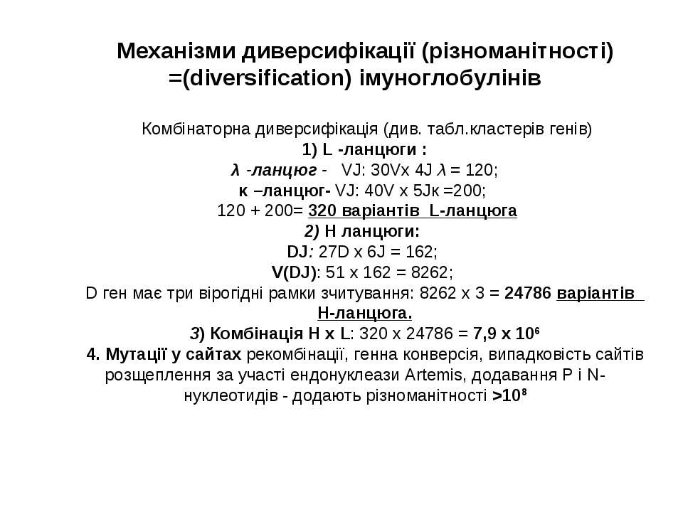 Механізми диверсифікації (різноманітності) =(diversification) імуноглобулінів...