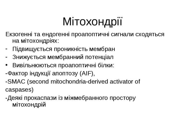 Мітохондрії Екзогенні та ендогенні проапоптичні сигнали сходяться на мітохонд...