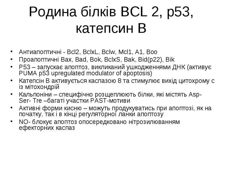 Родина білків BCL 2, р53, катепсин В Антиапоптичні - Bcl2, BclxL, Bclw, Mcl1,...