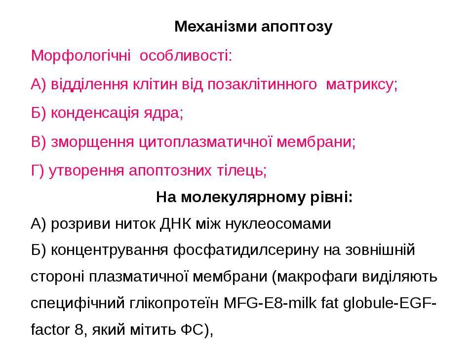 Механізми апоптозу Морфологічні особливості: А) відділення клітин від позаклі...