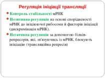 Регуляція ініціації трансляції Контроль стабільності мРНК Позитивна регуляція...