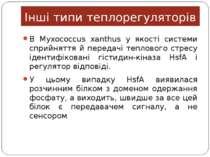 Інші типи теплорегуляторів В Myxococcus xanthus у якості системи сприйняття й...