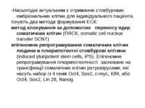 -Насьогодні актуальним є отримання стовбурових ембріональних клітин для індив...