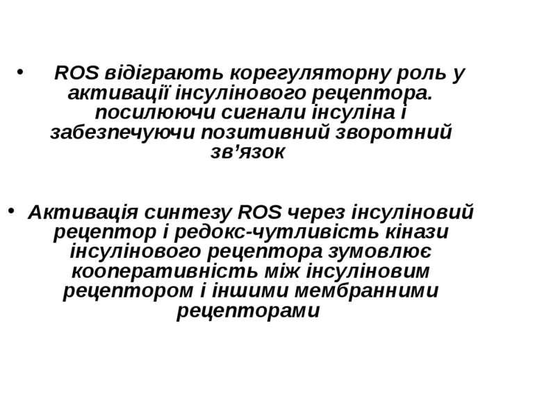 ROS відіграють корегуляторну роль у активації інсулінового рецептора. посилюю...