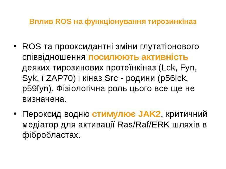 Вплив ROS на функціонування тирозинкіназ ROS та прооксидантні зміни глутатіон...