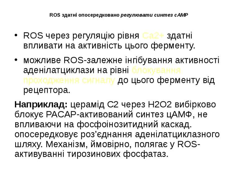 ROS здатні опосередковано регулювати синтез сАМР ROS через регуляцію рівня Са...