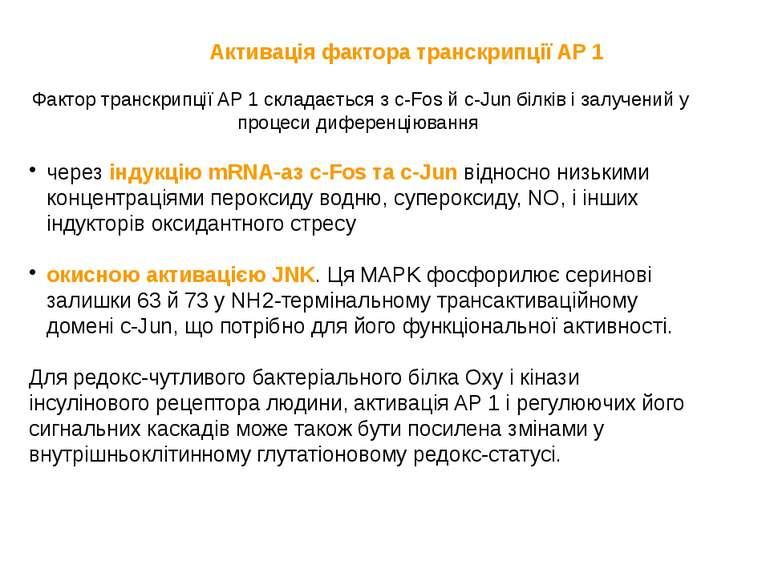 Активація фактора транскрипції AP 1 Фактор транскрипції AP 1 складається з c-...