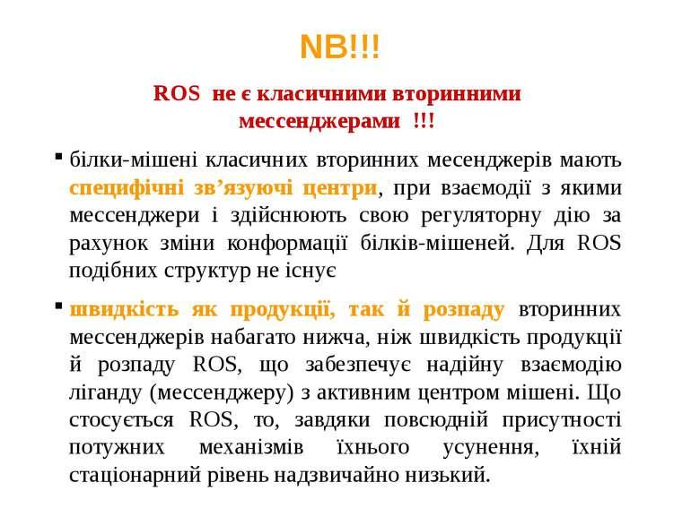 NB!!! ROS не є класичними вторинними мессенджерами !!! білки-мішені класичних...
