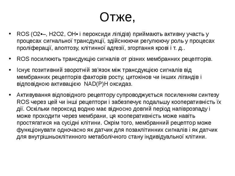 Отже, ROS (О2•–, Н2О2, ОН• і пероксиди ліпідів) приймають активну участь у пр...