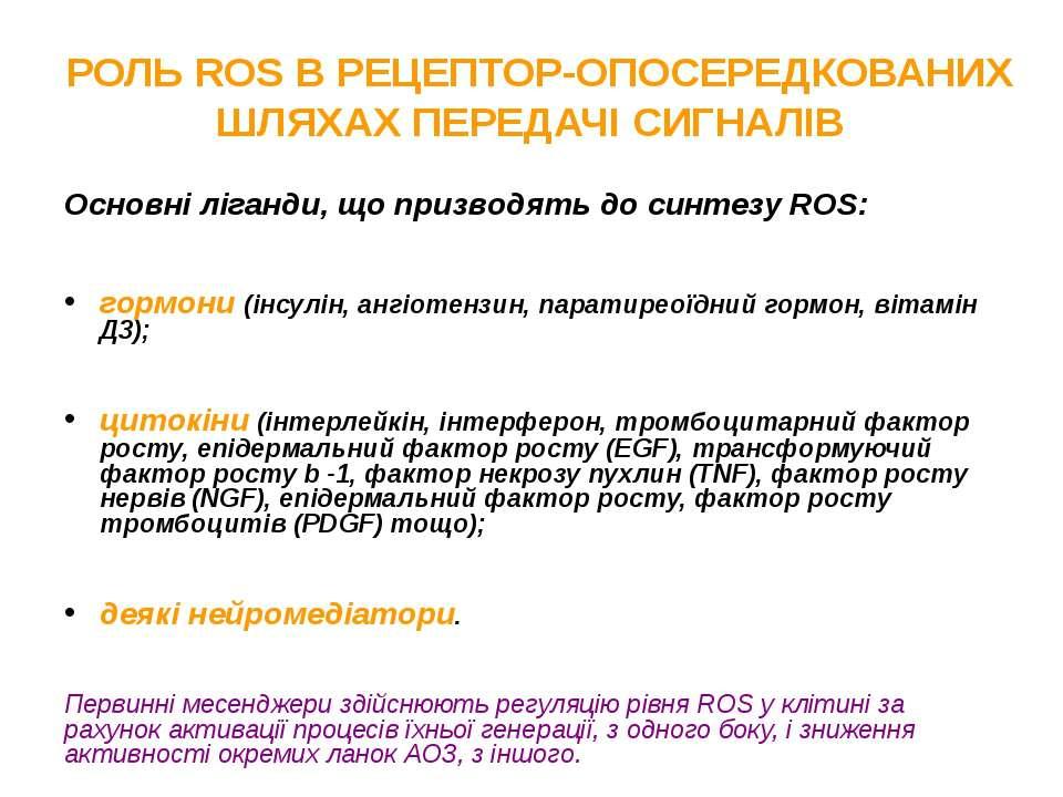 РОЛЬ ROS В РЕЦЕПТОР-ОПОСЕРЕДКОВАНИХ ШЛЯХАХ ПЕРЕДАЧІ СИГНАЛІВ Основні ліганди,...