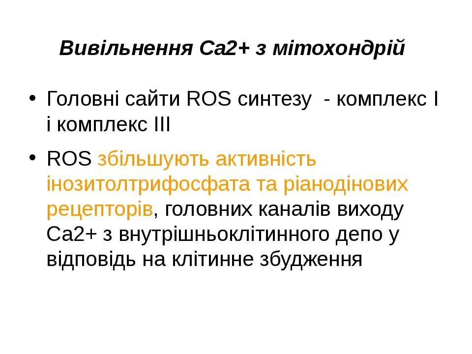 Вивільнення Ca2+ з мітохондрій Головні сайти ROS синтезу - комплекс I і компл...