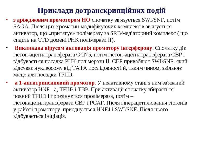 Приклади дотранскрипційних подій з дріжджовим промотором HO спочатку зв'язуєт...