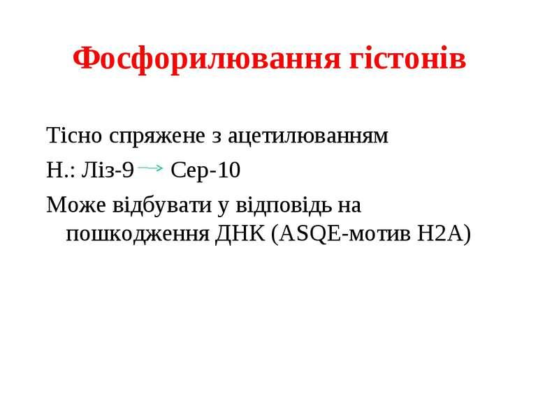 Фосфорилювання гістонів Тісно спряжене з ацетилюванням Н.: Ліз-9 Сер-10 Може ...