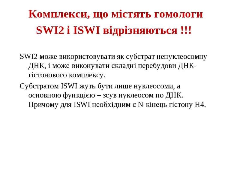 Комплекси, що містять гомологи SWI2 і ISWI відрізняються !!! SWI2 може викори...