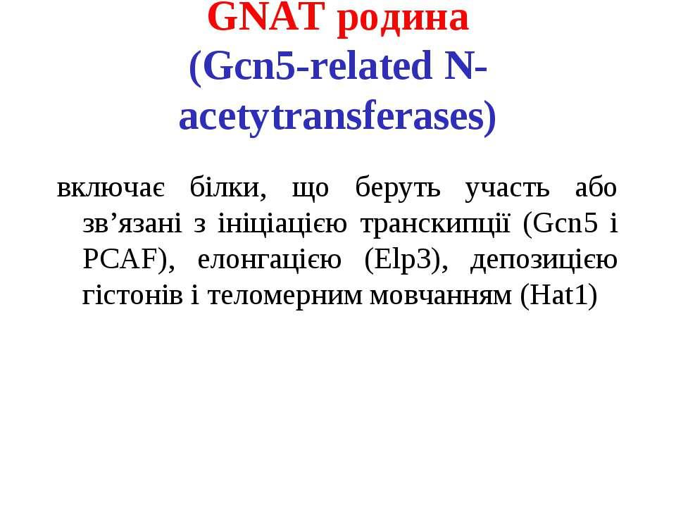 GNAT родина (Gcn5-related N-acetytransferases) включає білки, що беруть участ...