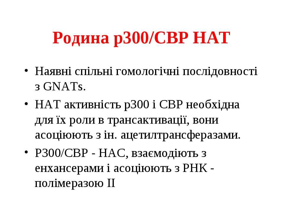 Родина p300/CBP HAT Наявні спільні гомологічні послідовності з GNATs. HAT акт...