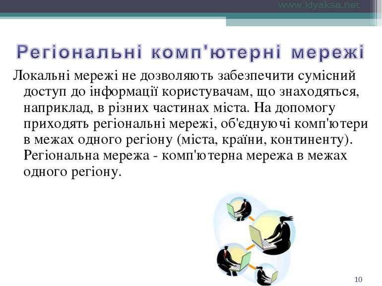 Локальні мережі не дозволяють забезпечити сумісний доступ до інформації корис...