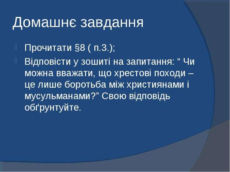 """Домашнє завдання Прочитати §8 ( п.3.); Відповісти у зошиті на запитання: """" Чи..."""