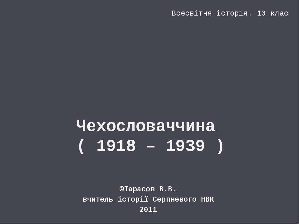 Чехословаччина ( 1918 – 1939 ) ©Тарасов В.В. вчитель історії Серпневого НВК 2...