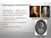Французькі просвітителі Просвітництво – ідейна течія та суспільний рух ІІ пол...