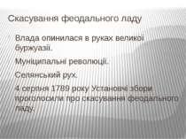 Скасування феодального ладу Влада опинилася в руках великої буржуазії. Муніци...