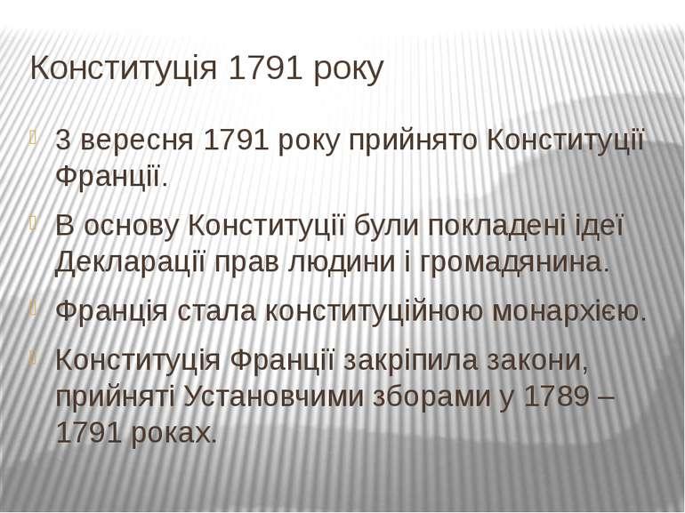 Конституція 1791 року 3 вересня 1791 року прийнято Конституції Франції. В осн...