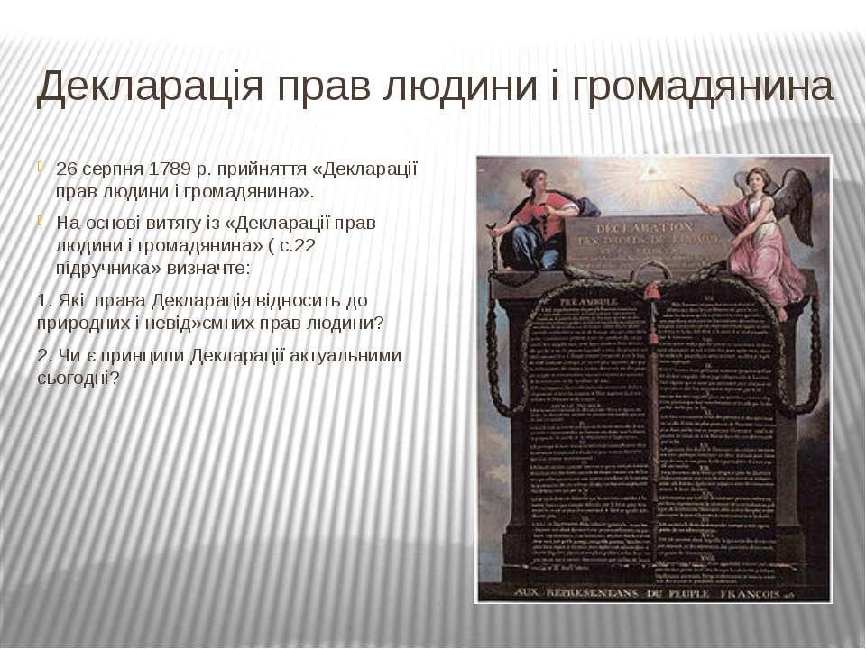 Декларація прав людини і громадянина 26 серпня 1789 р. прийняття «Декларації ...