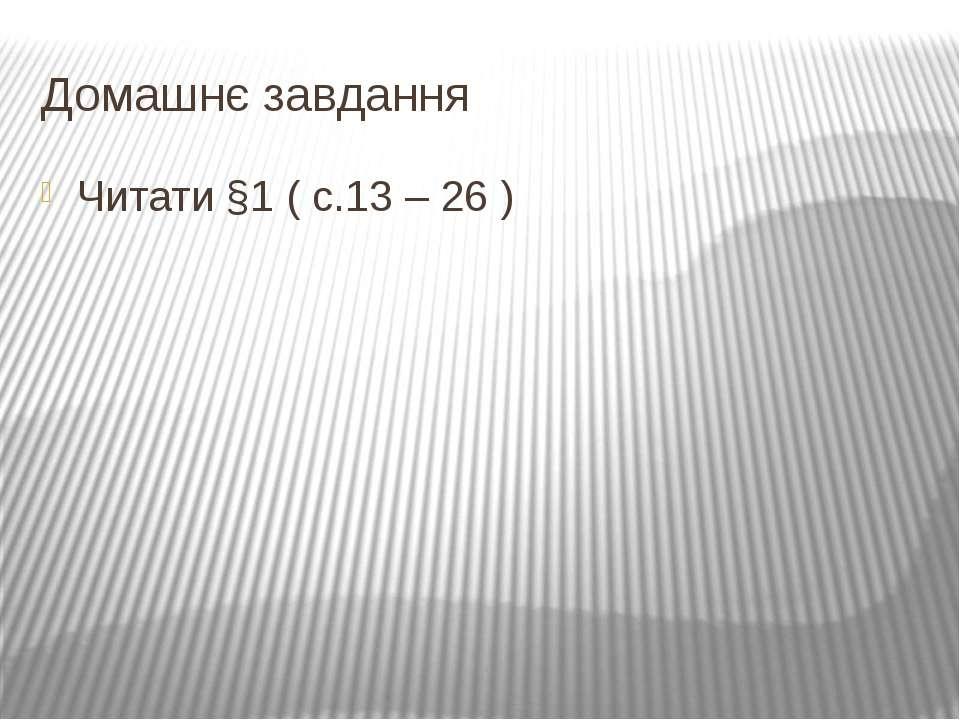 Домашнє завдання Читати §1 ( с.13 – 26 )