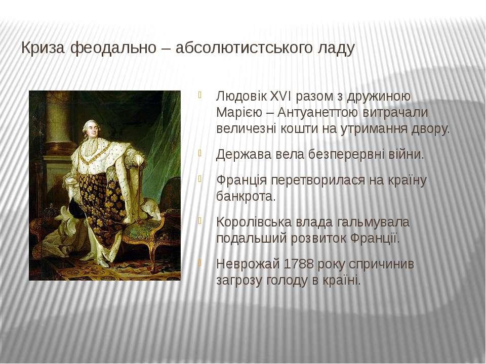 Криза феодально – абсолютистського ладу Людовік XVI разом з дружиною Марією –...