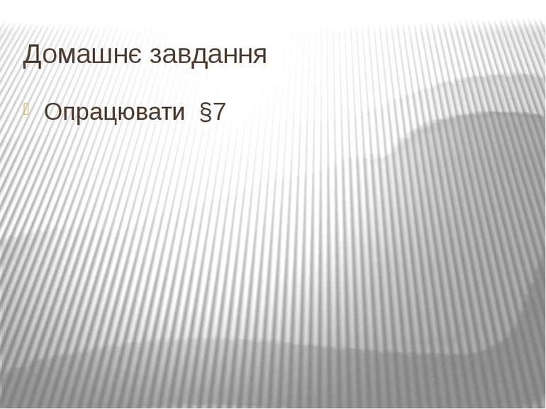 Домашнє завдання Опрацювати §7