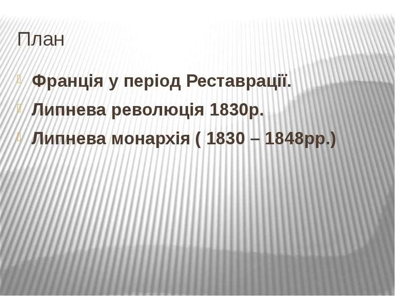 План Франція у період Реставрації. Липнева революція 1830р. Липнева монархія ...