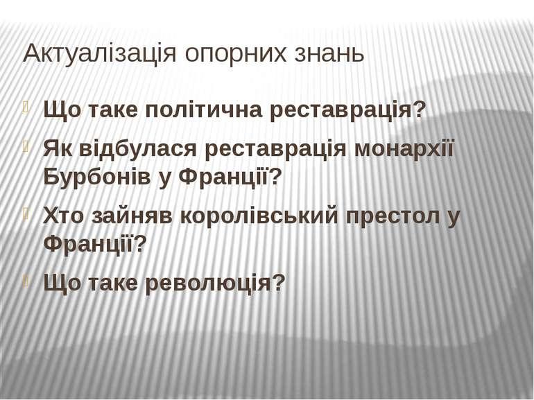 Актуалізація опорних знань Що таке політична реставрація? Як відбулася рестав...