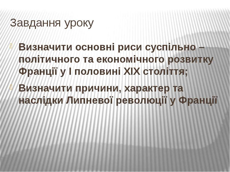 Завдання уроку Визначити основні риси суспільно – політичного та економічного...