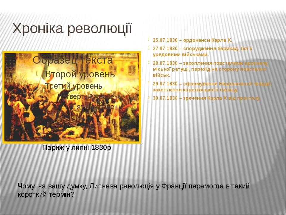 Хроніка революції 25.07.1830 – ордонанси Карла Х. 27.07.1830 – спорудження ба...