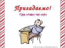 Пригадаємо! Гра «так» чи «ні» Жукова О.В. Новоукраїнська ЗШ №8 Кіровоградсько...