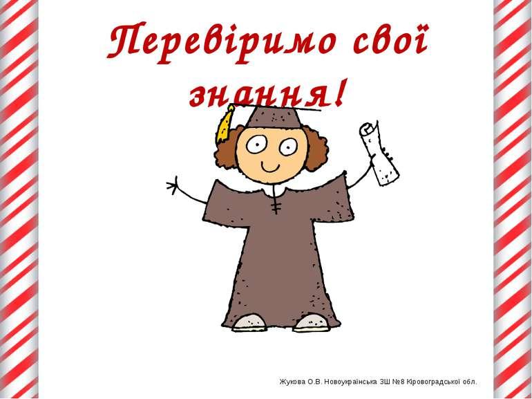 Перевіримо свої знання! Жукова О.В. Новоукраїнська ЗШ №8 Кіровоградської обл....