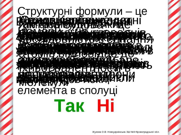 Жукова О.В. Новоукраїнська ЗШ №8 Кіровоградської обл. Органічна хімія – це хі...