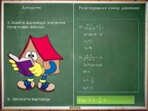 6. Записати відповідь Алгоритм Розв'язування конкр. рівняння 5.Знайти відпові...