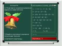 Алгоритм Розв'язування конкр. рівняння 2. Розв'язати отримане рівняння віднос...