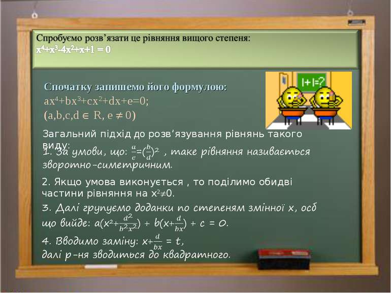 Спочатку запишемо його формулою: ax4+bx3+cx2+dx+e=0; (a,b,c,d R, e 0) Загальн...