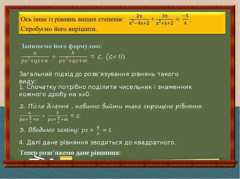 Загальний підхід до розв'язування рівнянь такого виду: 1. Спочатку потрібно п...