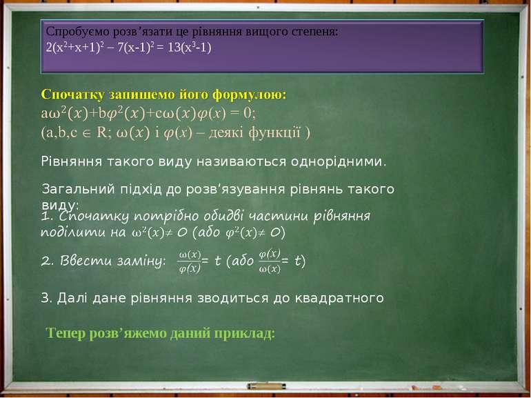 Загальний підхід до розв'язування рівнянь такого виду: Рівняння такого виду н...