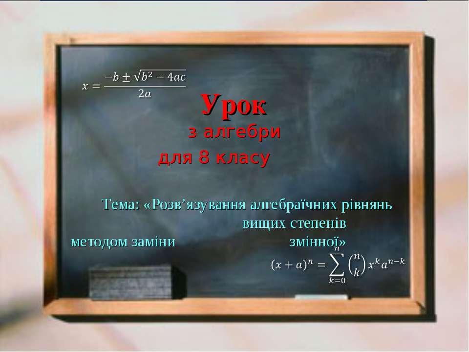 Урок з алгебри для 8 класу Тема: «Розв'язування алгебраїчних рівнянь вищих ст...