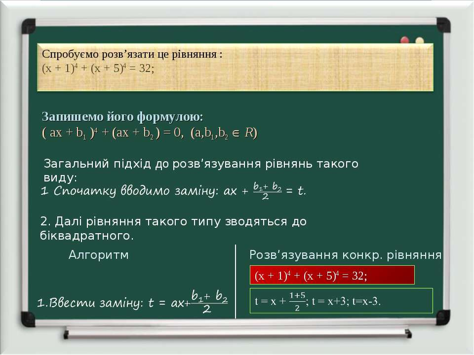 Загальний підхід до розв'язування рівнянь такого виду: Запишемо його формулою...