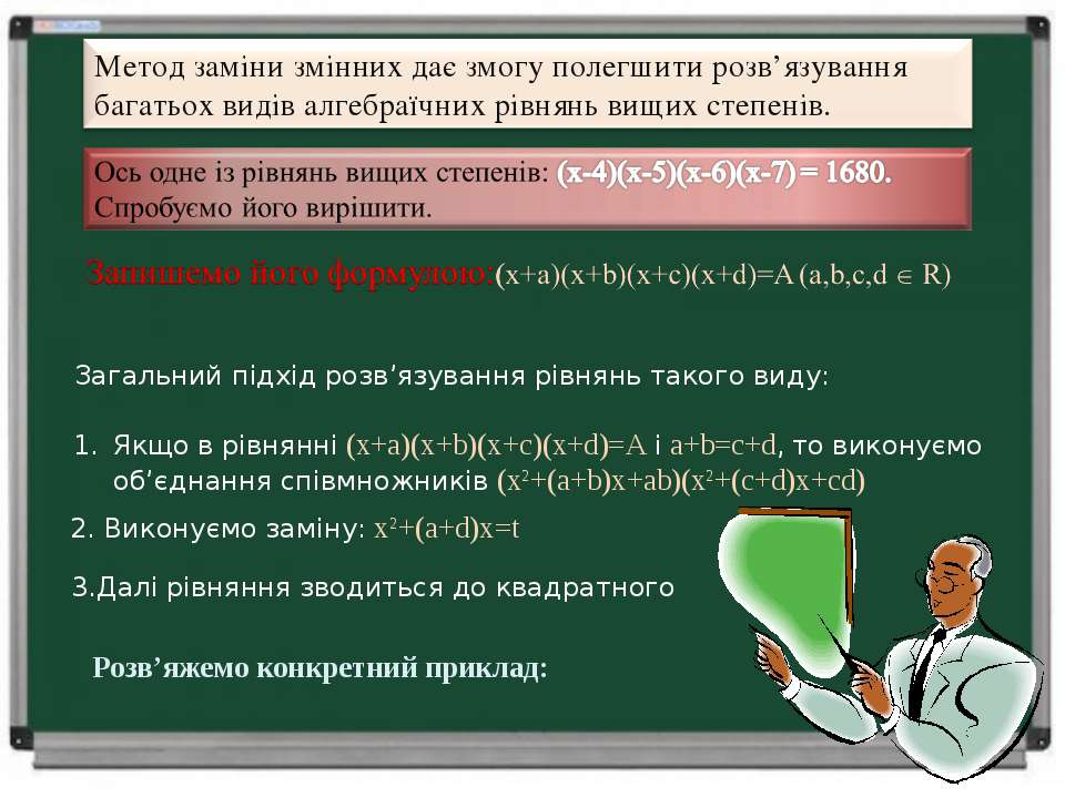 Загальний підхід розв'язування рівнянь такого виду: Якщо в рівнянні (х+а)(х+b...