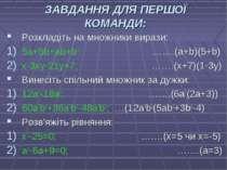ЗАВДАННЯ ДЛЯ ПЕРШОЇ КОМАНДИ: Розкладіть на множники вирази: 5a+5b+ab+b2; …….(...